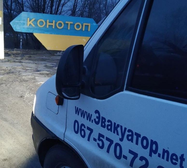 Эвакуатор Харьков – Сумы