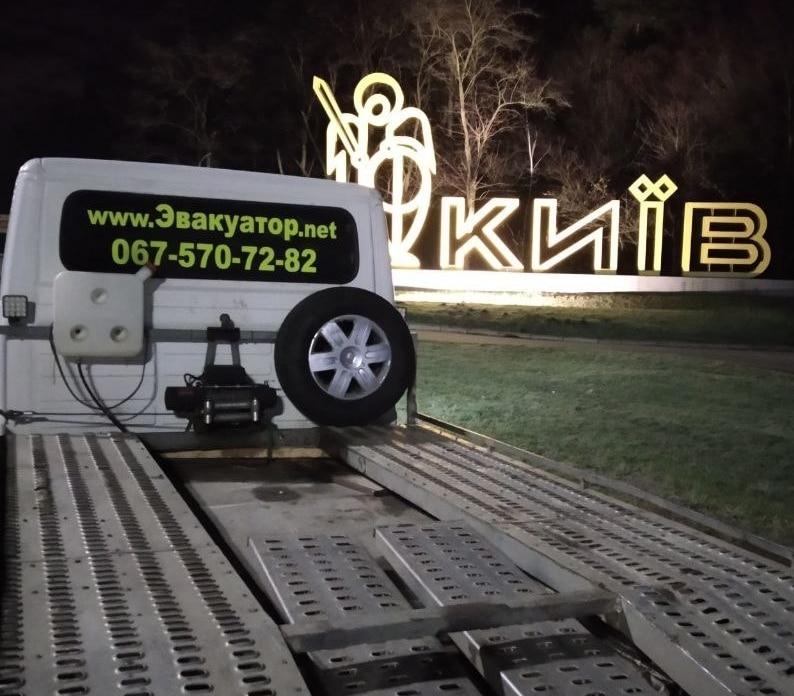 Эвакуатор по маршруту Харьков